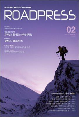 월간 로드프레스 2018년 02월호