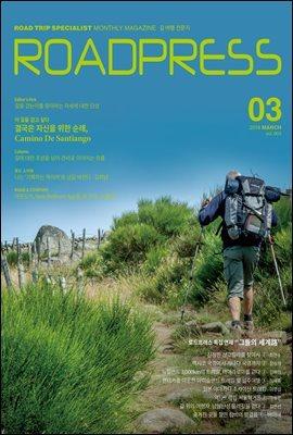월간 로드프레스 2018년 03월호