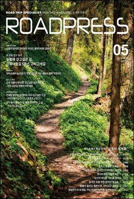 월간 로드프레스 2018년 05월호