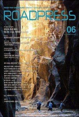 월간 로드프레스 2018년 06월호