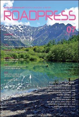 월간 로드프레스 2018년 07월호