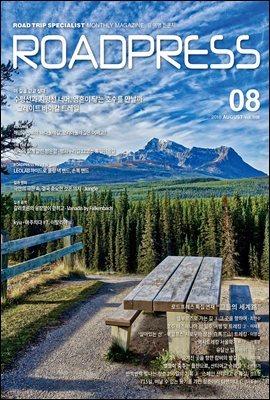 월간 로드프레스 2018년 08월호