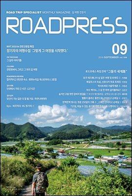 월간 로드프레스 2018년 09월호