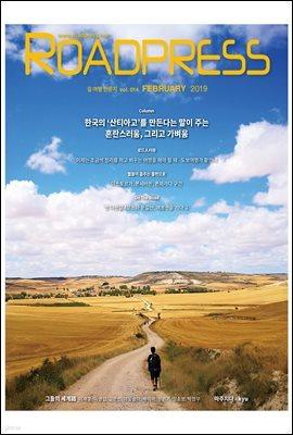 월간 로드프레스 2019년 02월호