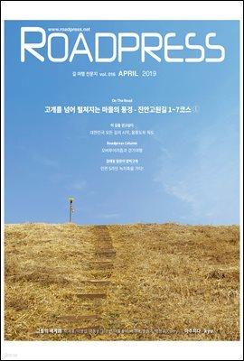 월간 로드프레스 2019년 04월호