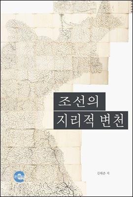 조선의 지리적 변천