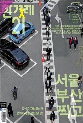 한겨레21 1350호