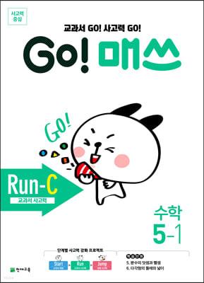 GO! 매쓰 고매쓰 Run-C 5-1