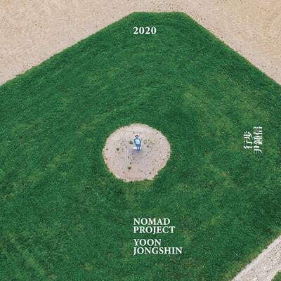 윤종신 - 행보 2020