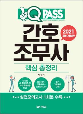 2021 간호조무사 핵심 총정리 원큐패스