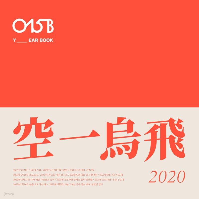 공일오비 (O15B) - Yearbook 2020