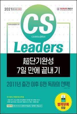 2021 CS Leaders(CS리더스관리사) 초단기완성 7일 만에 끝내기