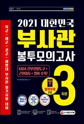 2021 대한민국 부사관 봉투모의고사