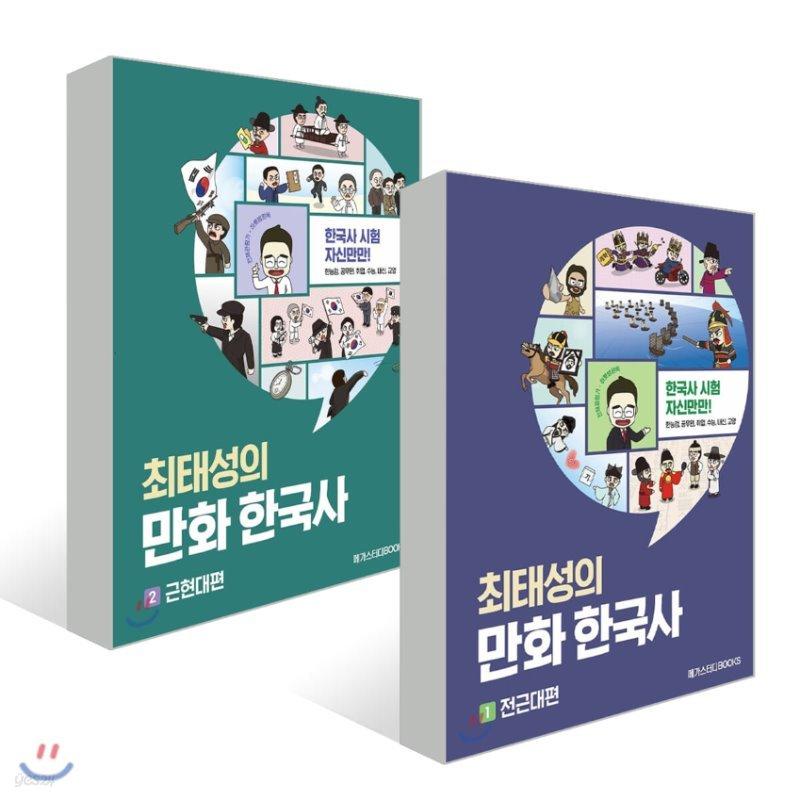 최태성의 만화 한국사 1~2권 세트