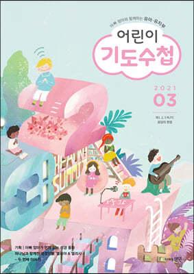 어린이 기도수첩 유아 유치부 (월간) : 3월 [2021]