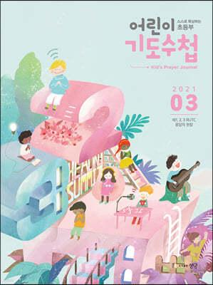 어린이 기도수첩 초등부 한글 (월간) : 3월 [2021]