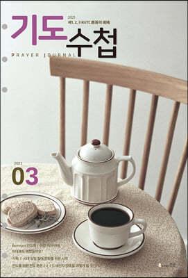 기도수첩 타공판 (월간) : 3월 [2021]