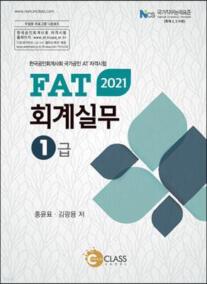 2021 FAT 회계실무 1급