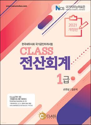 2021 CLASS 전산회계1급
