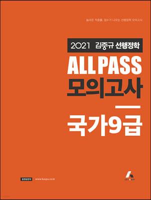 2021 김중규 ALL PASS 선행정학 모의고사 국가9급