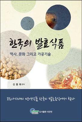 한국의 발표식품