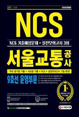 2021 최신판 서울교통공사 9호선 운영부문 NCS 기출예상문제+실전모의고사 3회