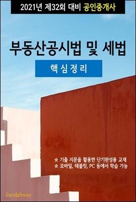 2021년 제32회 대비 공인중개사 부동산공시법 및 세법 (핵심정리)