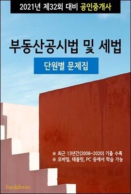 2021년 제32회 대비 공인중개사 부동산공시법 및 세법 (단원별 문제집)