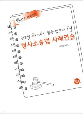 2022 진도별 변시·사시·법행·법무사기출 형사소송법 사례연습