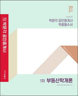 2021 박문각 공인중개사 적중필수서 1차 부동산학개론