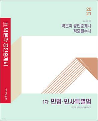 2021 박문각 공인중개사 적중필수서 1차 민법 민사특별법