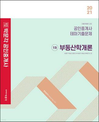 2021 박문각 공인중개사 테마기출문제 1차 부동산학개론