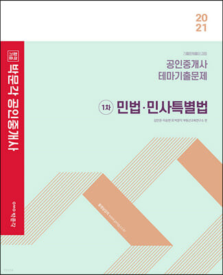 2021 박문각 공인중개사 테마기출문제 1차 민법 민사특별법