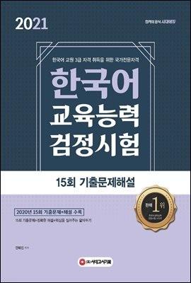 한국어교육능력검정시험 15회 기출문제해설