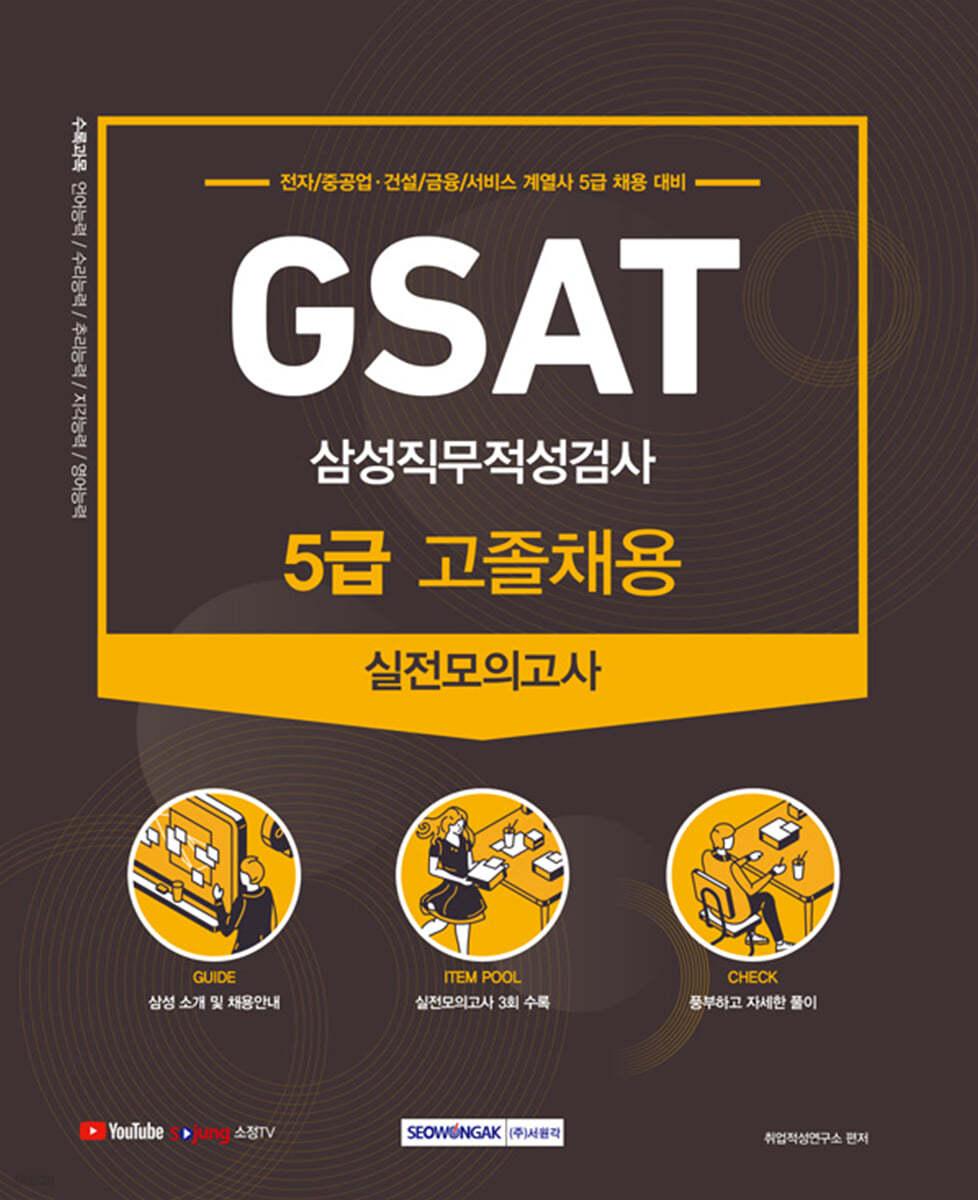 2021 GSAT 5급 고졸채용 삼성직무적성검사 실전모의고사