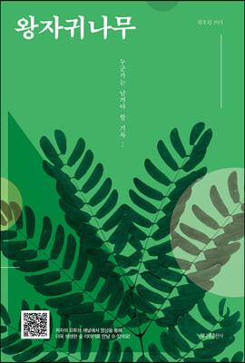 왕자귀나무