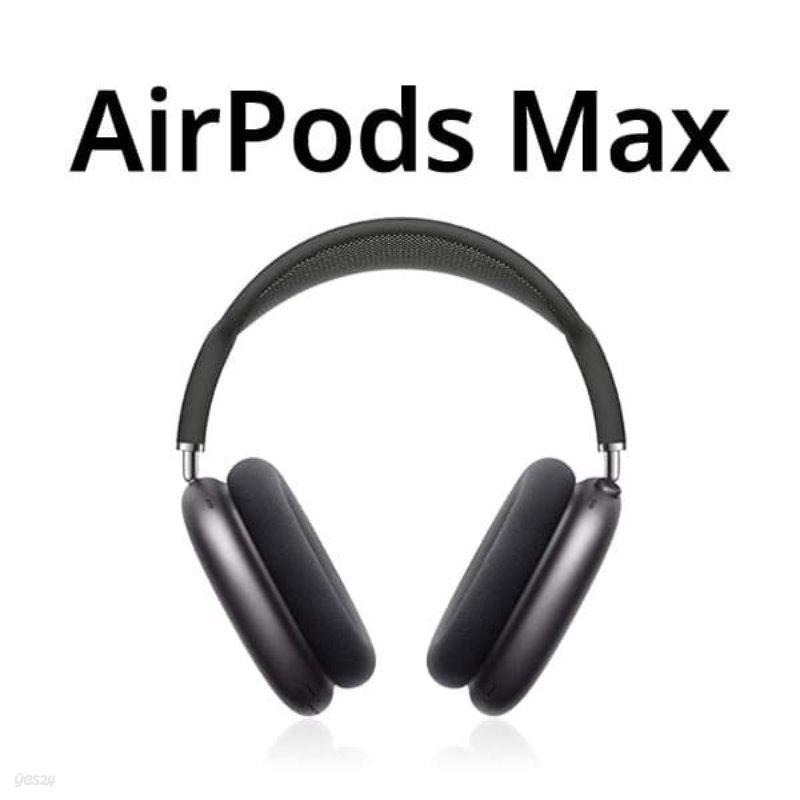 [애플정품]애플 에어팟 맥스 MGYH3KH/A 실버/스페이스그레이