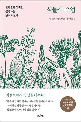 식물학 수업