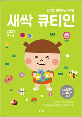 새싹 큐티인 (격월) : 3,4월 [2021]