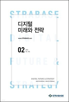 디지털 미래와 전략(2021년 2월호 Vol.182)