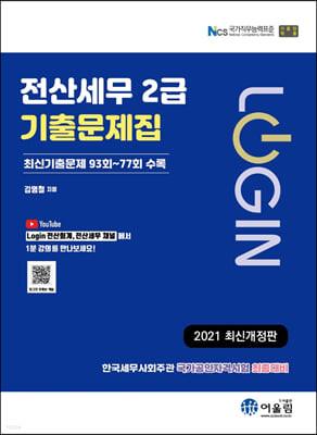 2021 Login 전산세무 2급 : 기출문제집