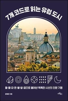 7개 코드로 읽는 유럽 도시