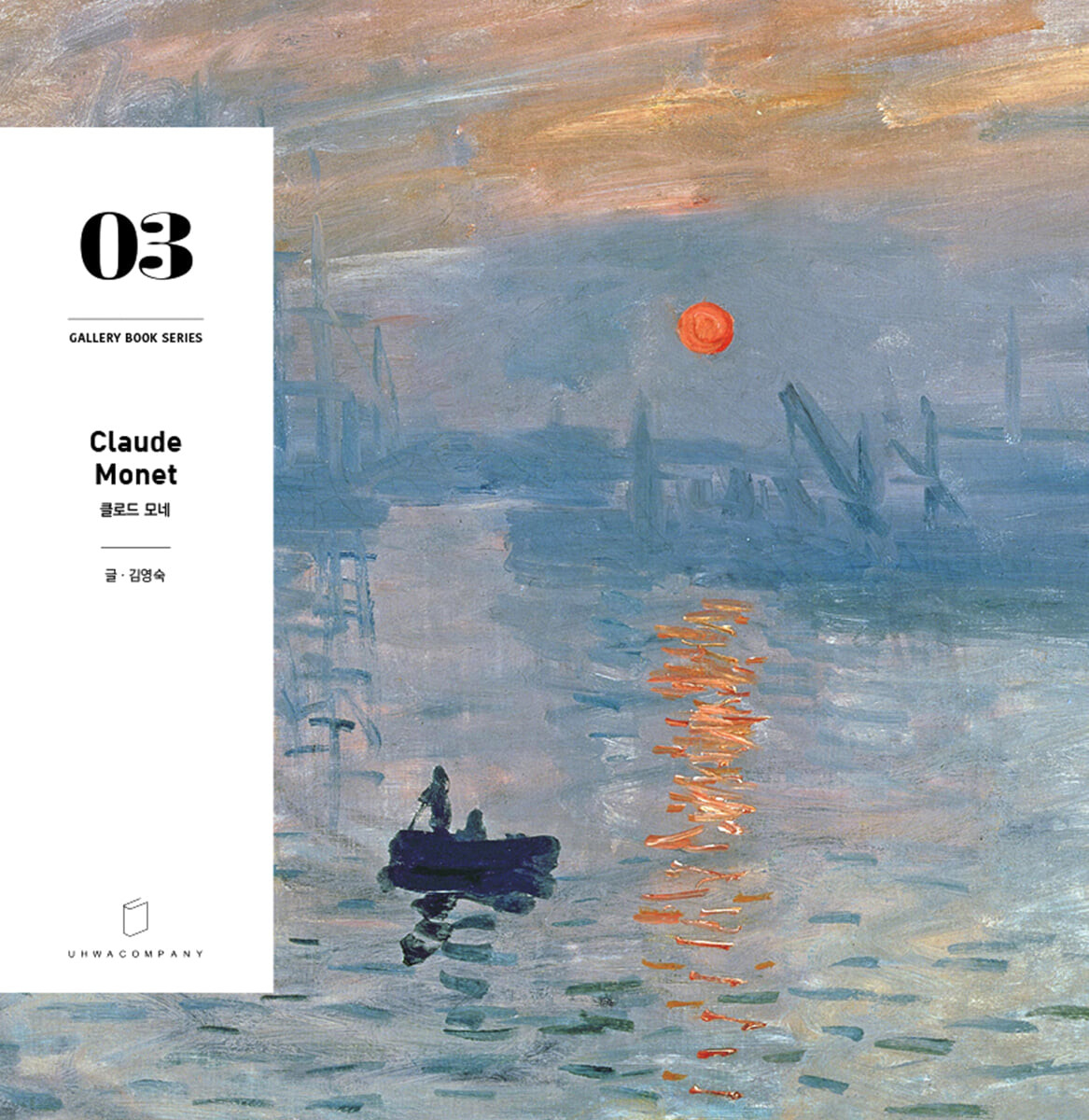 클로드 모네 Claude Monet