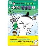 써리의 영상툰 4 사이다툰 레전드