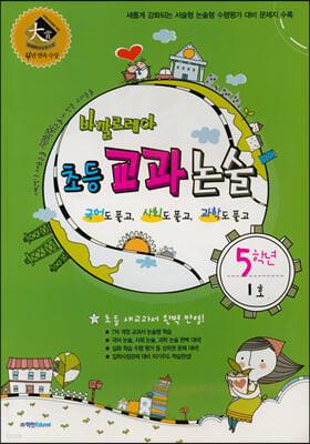바깔로레아 초등 교과 논술 5학년 1호