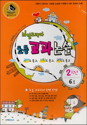 바깔로레아 초등 교과 논술 2학년 6호