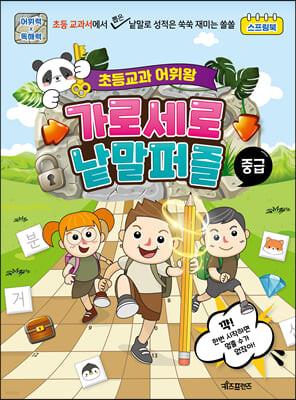 초등교과 어휘왕 가로세로 낱말퍼즐 중급
