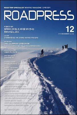월간 로드프레스 2018년 12월호