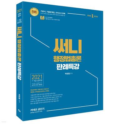 2021 써니 행정법총론 판례특강