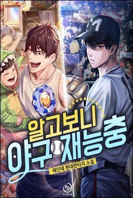 [대여] [세트] 알고보니 야구 재능충 (총7권/완결)